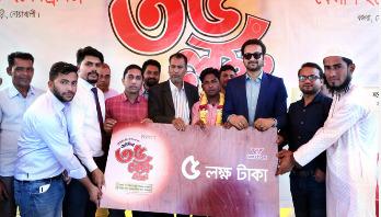 Unemployed youth gets Tk 5 lakh buying Walton fridge