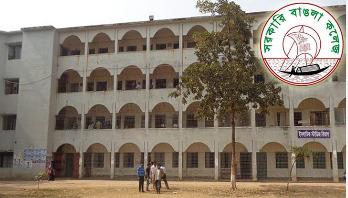বাঙলা কলেজের শিক্ষক-কর্মচারীরা দিলেন ১ দিনের বেতন