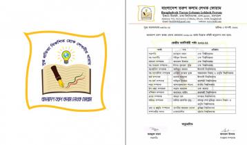 বাংলাদেশ তরুণ কলাম লেখক ফোরামের কমিটি ঘোষণা