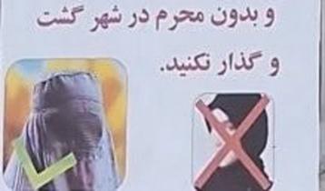 নারীদের আপাদমস্তক ঢেকে চলার 'নির্দেশ' তালেবানের