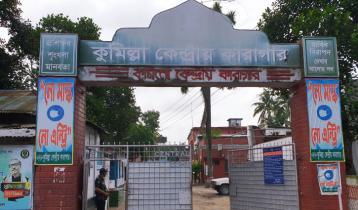 কারাবন্দিকে নির্যাতন: ৫ কারারক্ষী বরখাস্ত, তদন্ত কমিটি গঠন