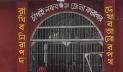 কারাবন্দিরা ঈদ শুভেচ্ছা বিনিময় করছেন ফোনে