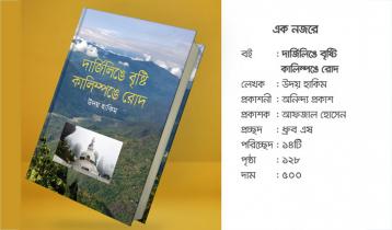 দার্জিলিঙে বৃষ্টি কালিম্পঙে রোদ: পাঠকের অবাক অবগাহন