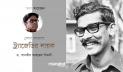 শেখ কামাল: ট্র্যাজেডির নায়ক