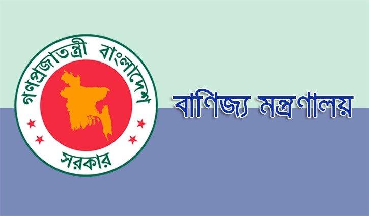 66 institutes getting 'Bangabandhu Sheikh Mujibur Rahman export trophy'