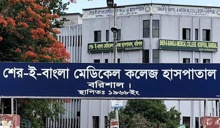 বরিশাল শের-ই বাংলা মেডিক্যাল কলেজে ১৬ জনের মৃত্যু