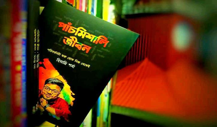 বইমেলায় তরুণ লেখক হিমাদ্রির বই 'পাঁচমিশালি জীবন'