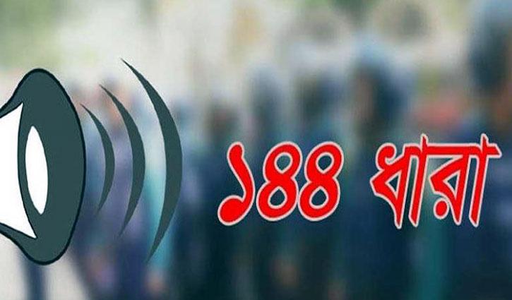মুন্সীগঞ্জের সিরাজদিখানে ১৪৪ ধারা জারি