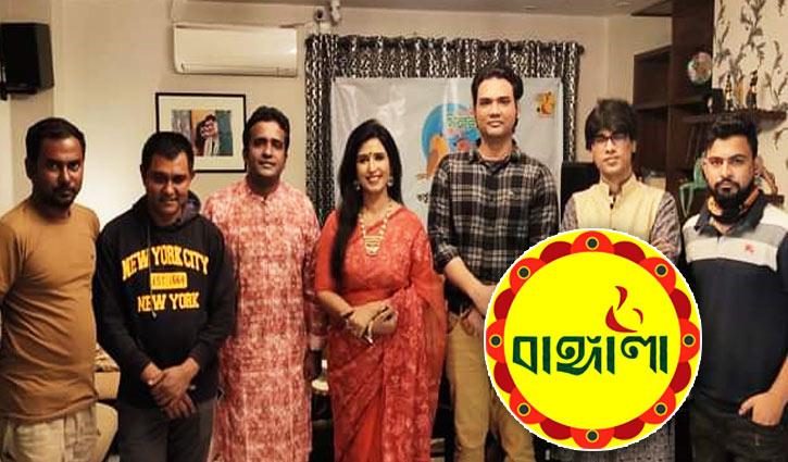 বাংলা সংস্কৃতির 'বাঙ্গালা' ফাউন্ডেশন