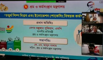 'চতুর্থ শিল্প বিপ্লবের চ্যালঞ্জ মোকাবিলায় নতুন প্রযুক্তি উদ্ভাবনে জোর দিতে হবে'