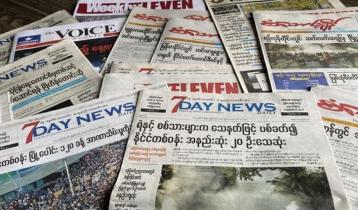 মিয়ানমার এখন সংবাদপত্রবিহীন দেশ