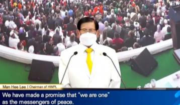 ভার্চুয়ালি অনুষ্ঠিত এইচডব্লিউপিএলের শান্তি সম্মেলন