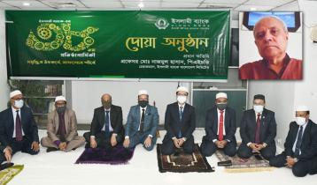ইসলামী ব্যাংকের প্রতিষ্ঠাবার্ষিকী উপলক্ষে দোয়া অনুষ্ঠান