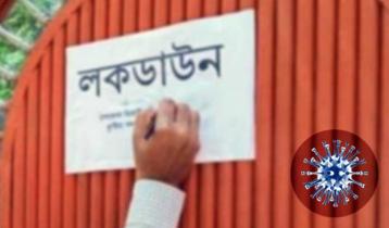 ৭ জেলায় সরকারি-বেসরকারি অফিস বন্ধ থাকবে