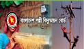 ৯৬ জনকে চাকরি দেবে পল্লী বিদ্যুতায়ন বোর্ড