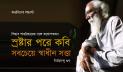 স্রষ্টার পরে কবি সবচেয়ে স্বাধীন সত্তা: নির্মলেন্দু গুণ