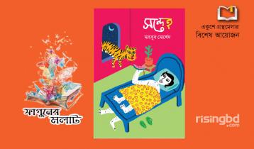 গ্রন্থমেলায় মাহবুব মোর্শেদের গল্পগ্রন্থ 'সন্দেহ'