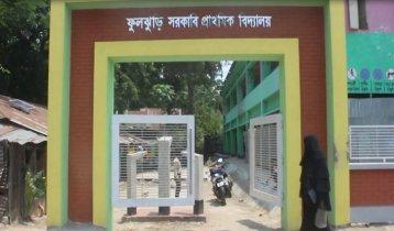 বরগুনায় শিক্ষা অফিসের কোটি টাকা লোপাটের অভিযোগ