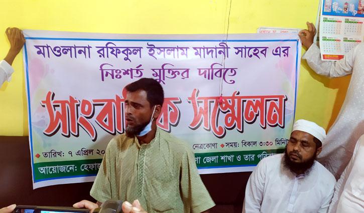 'শিশু' বক্তা মাওলানা রফিকুল ইসলাম মাদানীর মুক্তি দাবি