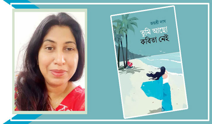 Joyshree Das`s novel `Tumi Acho Kabita Nei`