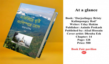 Uday Hakim's new book hits Ekushey Book Fair