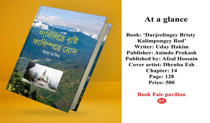 Uday Hakim's new book hits Ekushey Book Fair