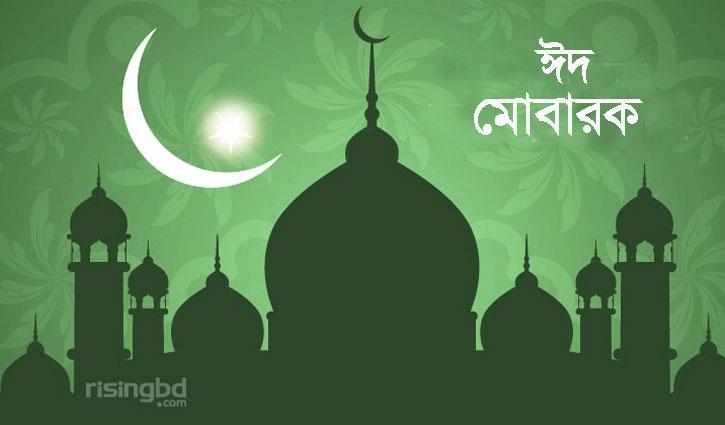 Eid on Friday