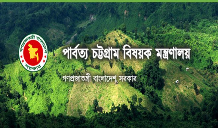 পার্বত্য চট্টগ্রাম বিষয়ক মন্ত্রণালয়ে চাকরি
