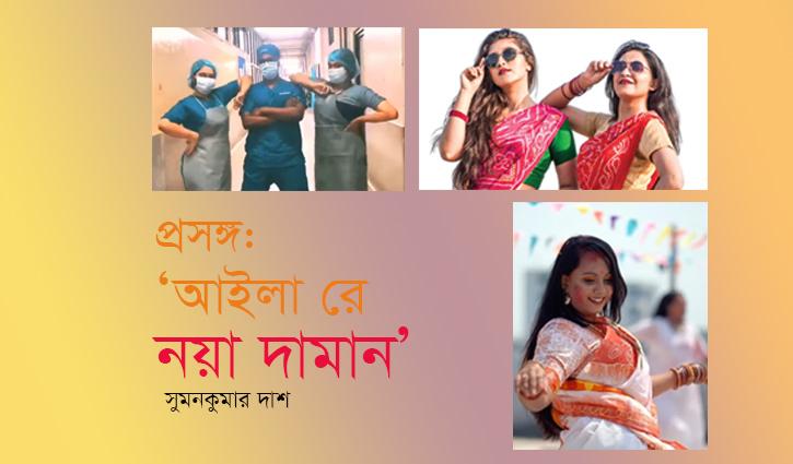 প্রসঙ্গ: 'আইলা রে নয়া দামান'