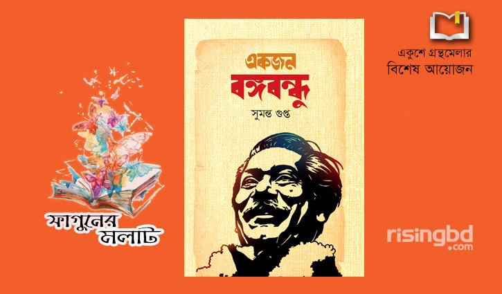 সুমন্ত গুপ্তর নতুন বই 'একজন বঙ্গবন্ধু'