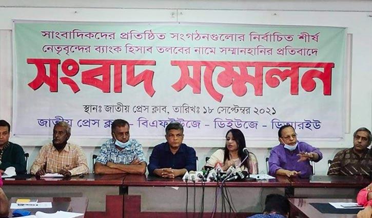 রোববার জাতীয় প্রেসক্লাবে সাংবাদিকদের প্রতিবাদ সমাবেশ
