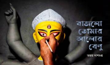 বাজলো তোমার আলোর বেণু