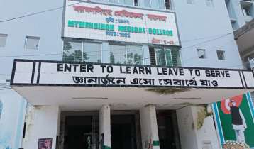 ময়মনসিংহ মেডিক্যাল কলেজে ক্লাস-পরীক্ষাশুরু