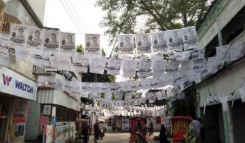 চাঁপাইনবাবগঞ্জ পৌরসভা নির্বাচন স্থগিত