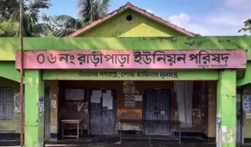 রাড়ীপাড়া ইউপিতে একক প্রার্থী