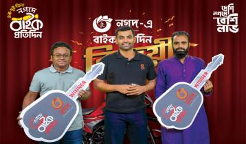 'নগদ' ক্যাশ-ইন ক্যাম্পেইন: মোটরবাইক পেলেন রিয়াজুল ও মাজহারুল