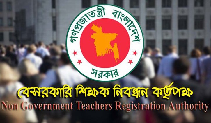 16th NTRCA: Final results of registration exam published