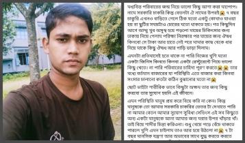 BGB Sipahi takes life after posting status on Facebook