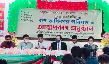 New political party 'Gono Adhikar Parishad' launched