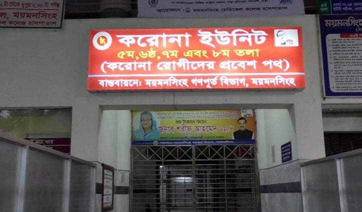 8 more die at Mymensingh hospital Covid unit