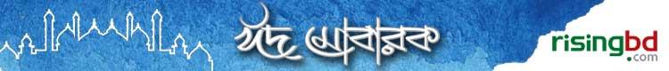 ঈদ মোবারক