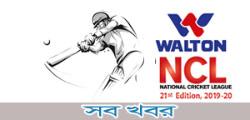 জাতীয় ক্রিকেট লিগ ২০১৯-২০