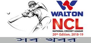 জাতীয় ক্রিকেট লিগ ২০১৮-২০১৯