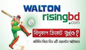 Walton Risingbd World cup Cricket Quiz