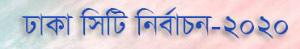 Dhaka city election