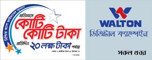 Walton Degital Campaign